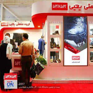 حضور کفش یحیی در 22مین نمایشگاه نفت گاز و پتروشیمی