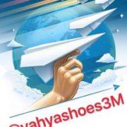تلگرام کفش یحیی