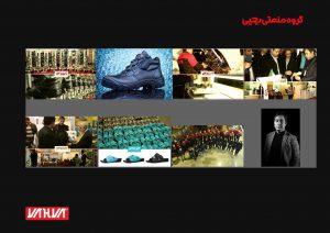 مصاحبه مدیر عامل کفش یحیی