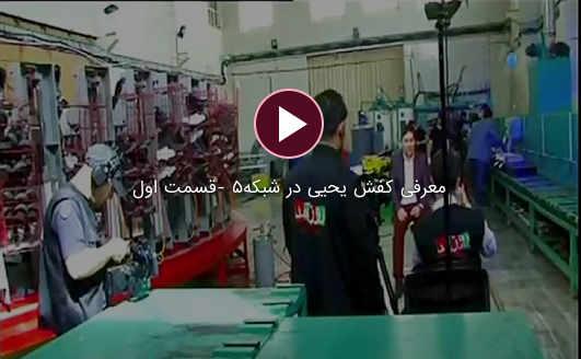 مصاحبه مدیر عامل کفش یحیی با برنامه روزآمد شبکه پنج سیما قسمت اول