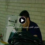معرفی کفش یحیی در شبکه 5