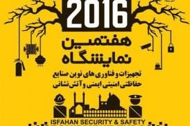 كفش ايمني یحیی در نمایشگاه ایمنی و آتش نشانی اصفهان