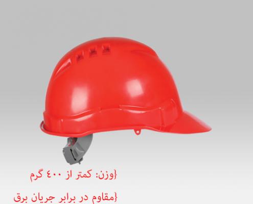 کلاه ایمنی صنعتی