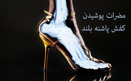 مضرات پوشیدن کفش پاشنه بلند