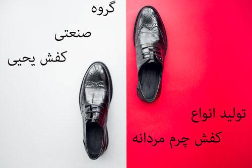 چگونه کفش رسمی مردانه خود را با لباس خود ست کنیم؟