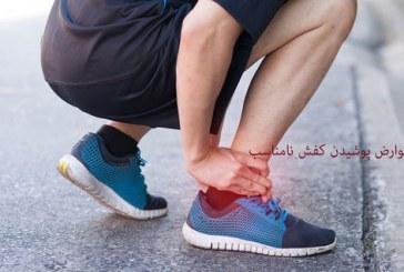 کفش نامناسب باعث چه مشکلاتی در پا می شود؟