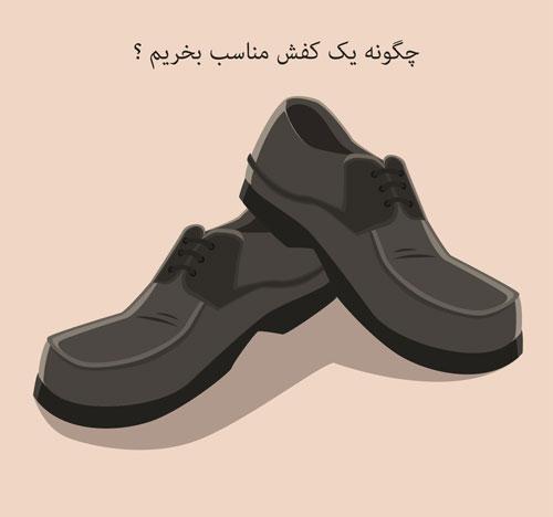 برای قلب دوم انسان چه کفش مناسب است؟