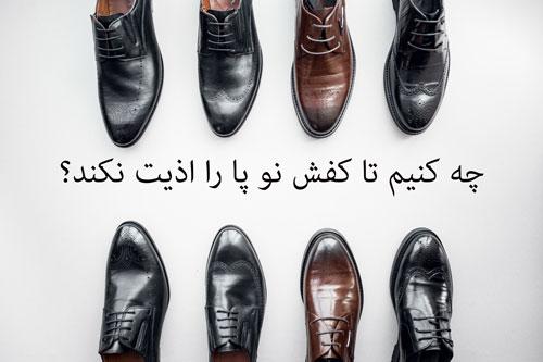 چه کنیم تا کفش نو پا را اذیت نکند؟