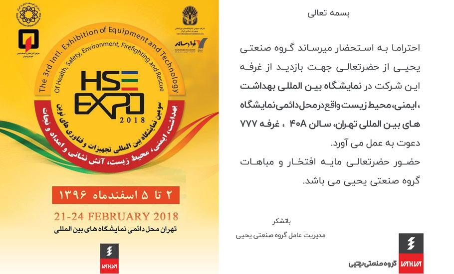 نمایشگاه بین المللی بهداشت، ایمنی، محیط زیست