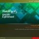 پخش زنده شبکه رادیویی اقتصاد : کالای ایرانی