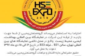 چهارمین نمایشگاه بین المللی تجهیزات و فناوری های نوین