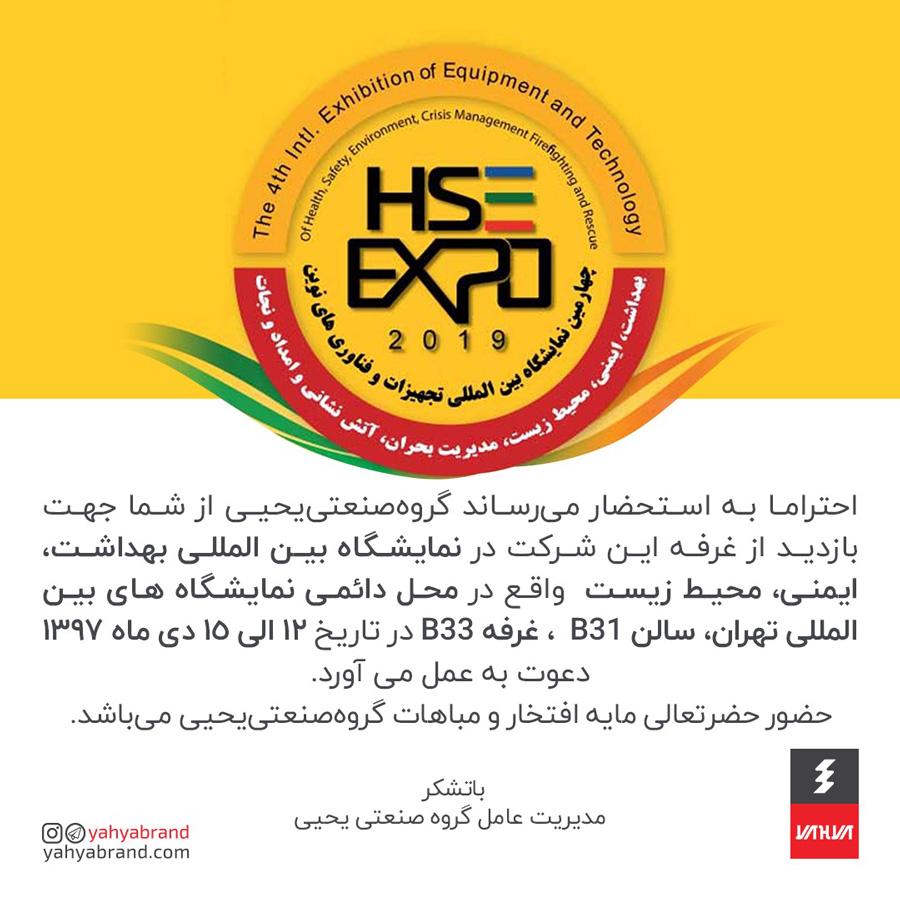 نمایشگاه بین المللی بهداشت