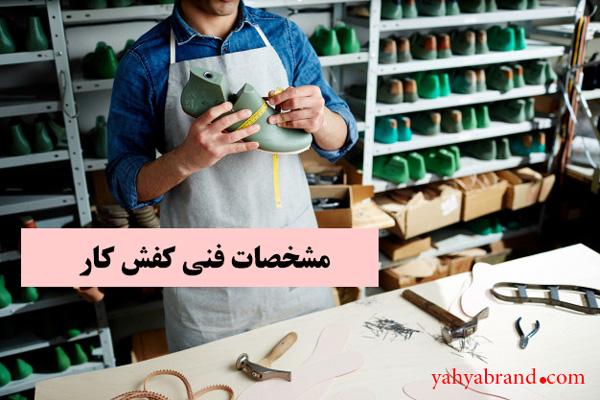 مشخصات فنی کفش کار