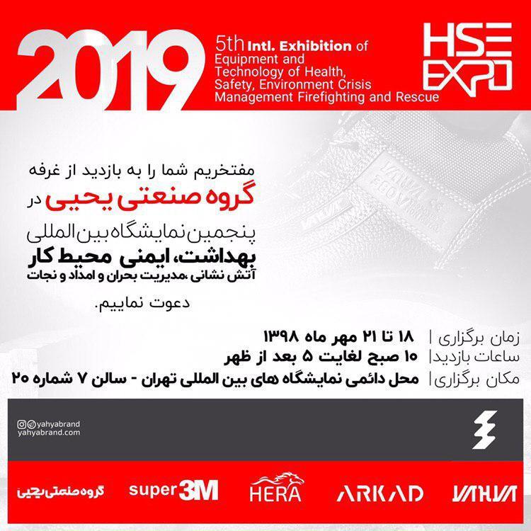 پنجمین نمایشگاه بین المللی بهداشت، ایمنی محیط کار