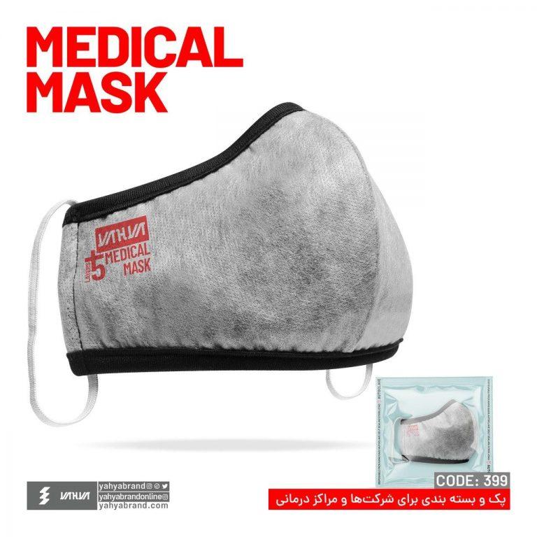 ماسک پزشکی 5لایه کربن یحیی کد 399 – گزینه عالی برای آلودگی هوا