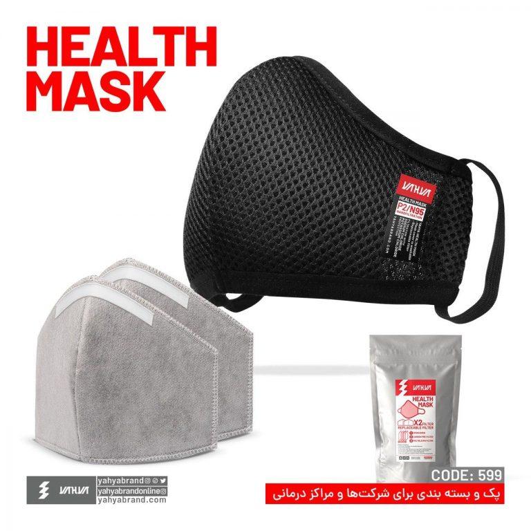 ماسک سلامتی یحیی کد 599