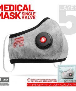 ماسک پزشکی یحیی کد 399V اتوکلاو شده