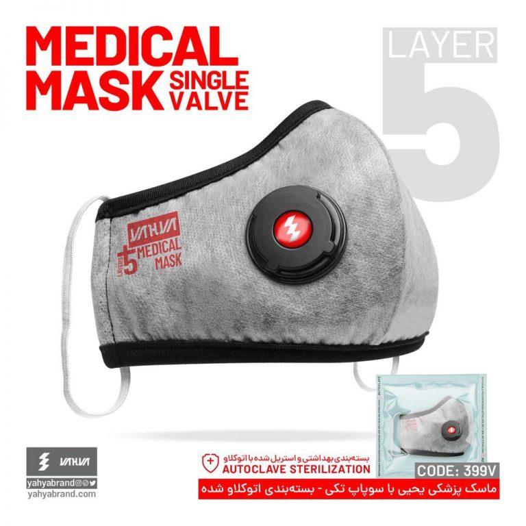 ماسک پزشکی یحیی کد 399V