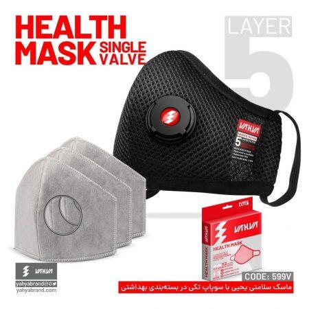 ماسک سلامت کد 599V اتو کلاو شده