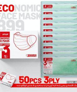 ماسک نانو یحیی کد 899 اتوکلاو شده