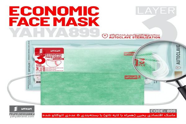 ماسک اقتصادی یحیی چه ویژگی هایی دارد؟