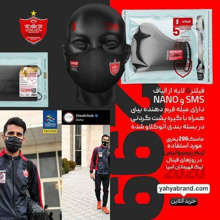 ماسک فضای باز یحیی کد 299 مشکی اتوکلاو شده