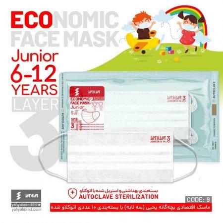 ماسک اقتصادی بچهگانه یحیی کد 9 سفید
