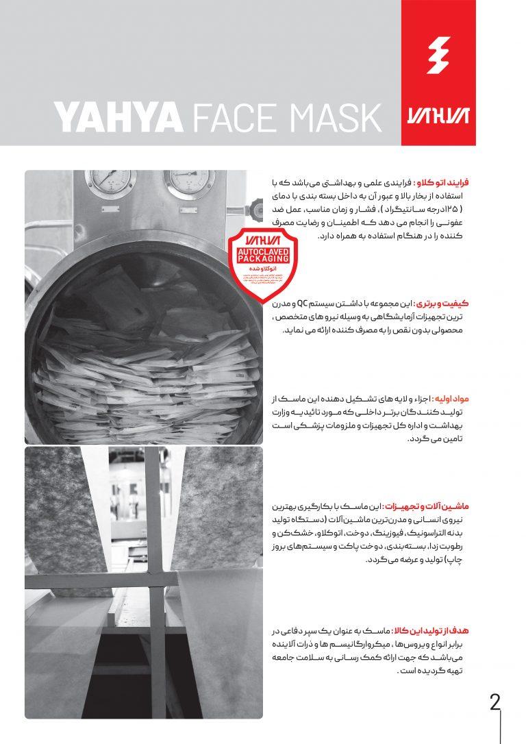 ماسک 5 لایه کربن اکتیو کد 199