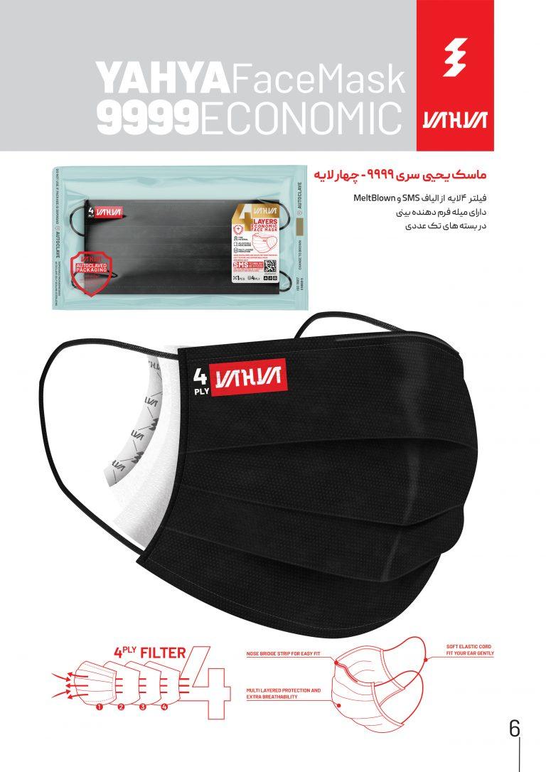 باکس 24 عددی ماسک ۴ لایه کد  ۹۹۹۹