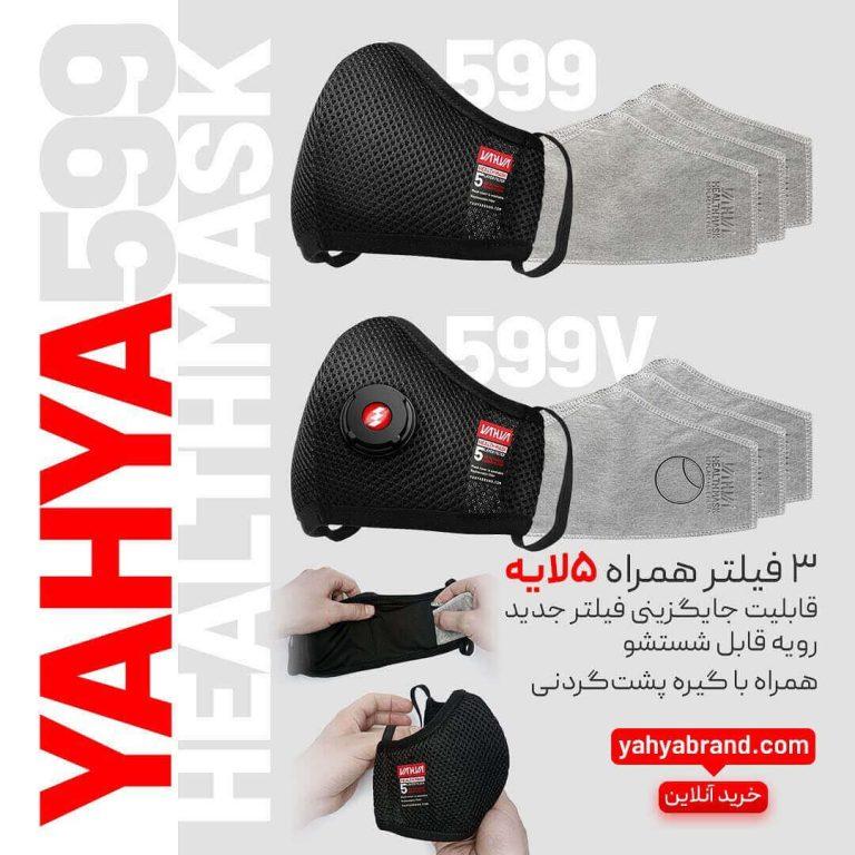 ماسک سلامت کد 599V