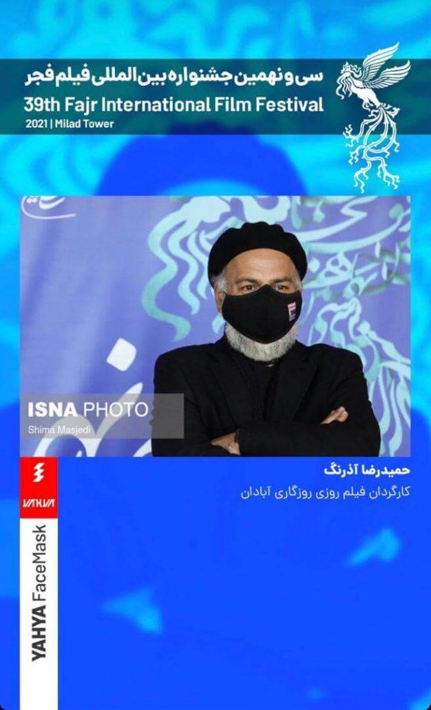 ماسک یحیی اسپانسر جشنواره فجر 39ام شد