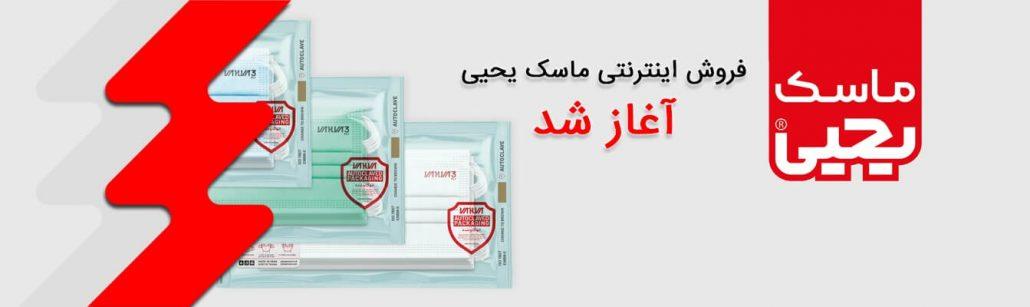 فروش اینترنتی ماسک یحیی