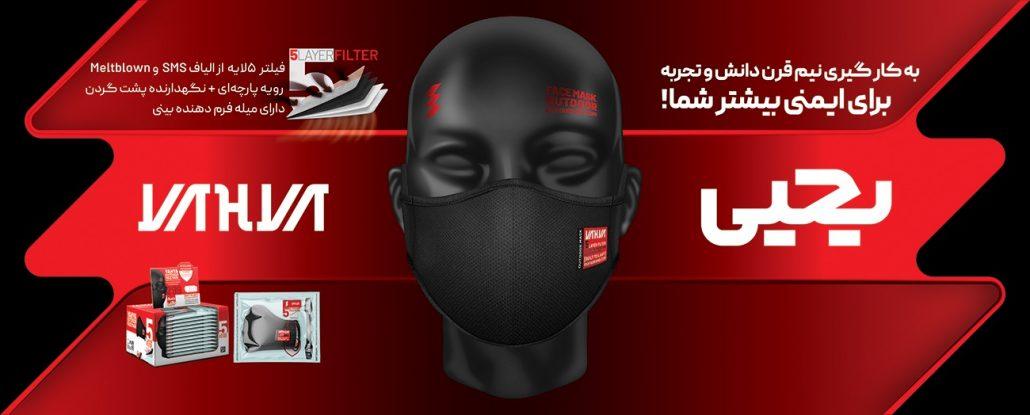 ماسک یحیی جدید