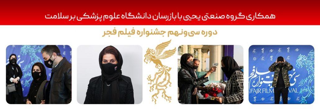 ماسک جشنواره فجر