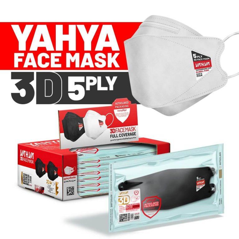 ماسک سه بعدی 5 لایه یحیی باکس ۲۱ عددی سفید